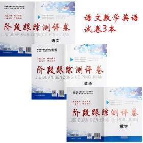 3本装 学海领航2021年山东省春季高考阶段跟踪测评卷 数学+语文+英语 单元卷