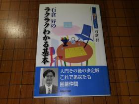 【日本原版围棋书】石仓升 快乐的基础学习(题字本)