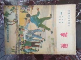 农村体育运动通俗丛书之十二《游戏》