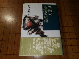 【日本原版围棋书】本因坊 名胜负物语