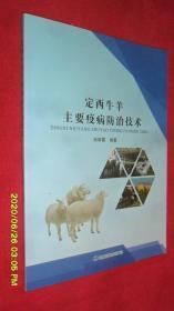 定西牛羊主要疫病防治技术