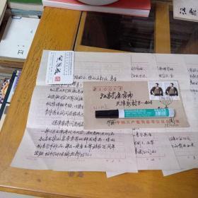 [标签] 吴忠市书法家协会主席 周开成信札♞(保真)