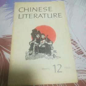 中国文学英文双月刊1966年第12期