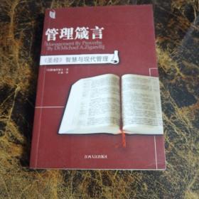 管理箴言:〈圣经〉智慧与现代管理
