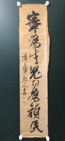 日本回流字画 软片书法   3753    老书法