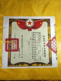 一张少见少有的革命军人证明书,中国人民解放军西南军区第二野战军司令员贺龙,政治委员邓小平,1952年签发,保老保真,品相如图。展览为了新中国立功的每一位功臣。