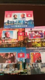 九七香港回归纪念邮票小型张两套