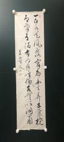 日本回流字画 软片书法   3672