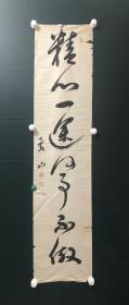 日本回流字画 软片书法   3674