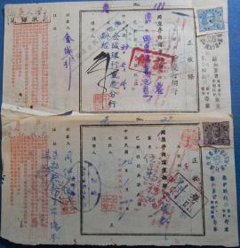 民33年川康平民商业银行汇款收条2张,贴孙像一元,肆元无齿印花税票,各一枚