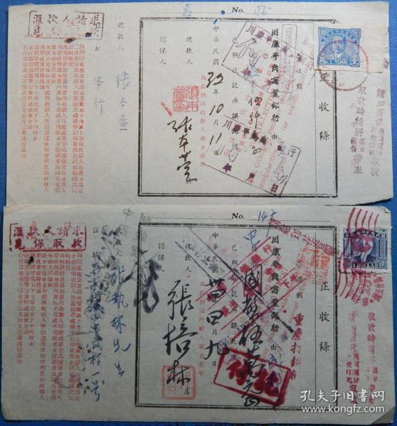 ax0935民33年川康平民商业银行汇款收条2张,贴孙像一元,淋森像一角印花税票,各一枚