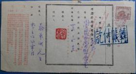 民34年川康平民商业银行汇款收条贴复兴关图念园印花税票,