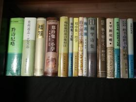 贵州古籍集粹:黔诗纪略,巨厚精装护封,1993年1版1印,1000册,品好