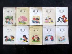 80后90年代人教版九年义务教育小学教科书五年制小学语文课本一套全彩版,实物拍摄