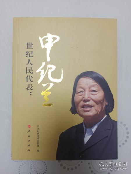 申纪兰  亲笔签名本《  世纪人民代表:申纪兰》,含亲笔日期,一版一印,品相如图