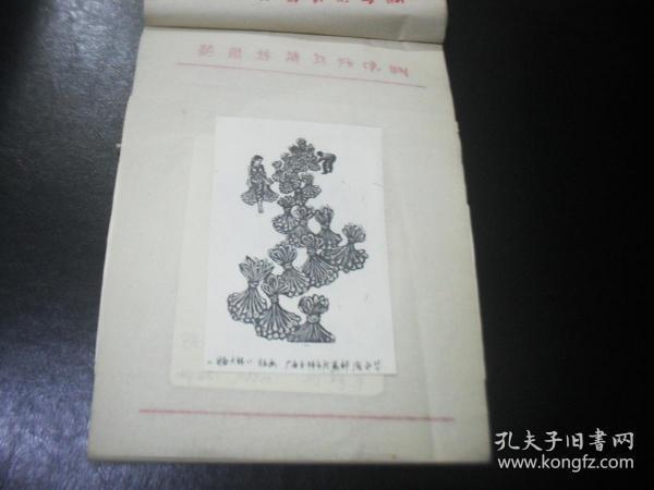 1990年代湖南科技报 报头设计稿  版画 广西玉林市武装部庞永华