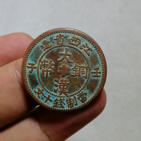江西省造 壬子 大汉铜币 十八星 十文 铜板