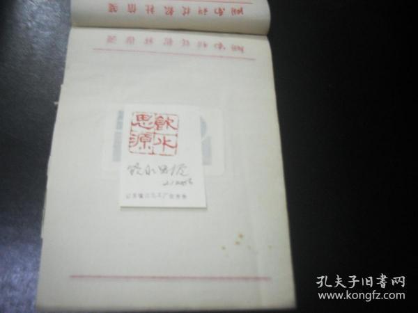 1990年代湖南科技报 报头设计稿  篆刻 江苏镇江化工厂张开华。,