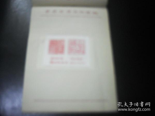 1990年代湖南科技报 报头设计稿  篆刻 内蒙古赤峰市回民小学陆中