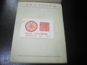 1990年代湖南科技报 报头设计稿  篆刻 内蒙古赤峰市回民小学陆中,