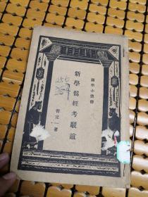 新学伪经考驳谊(民国初版,国学小丛书)