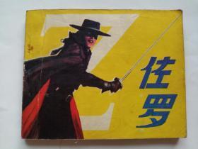 佐罗==中国电影版==经典连环画小人书