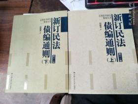 新订民法债编通则(上下册)