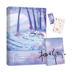 心悦一个小可爱 柚子多肉 天津人民出版社 正版书籍