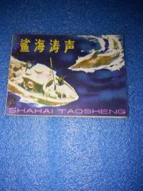 连环画-鲨海涛声