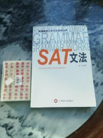 SAT文法 美国高校入学考试指导丛书
