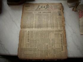 1950年2月【人民日报】1个月的合订本!庆祝北京解放一周年,中苏友好新时代。