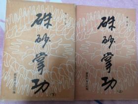 硃砂掌功3本 原版
