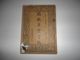 阅微草堂笔记(上)