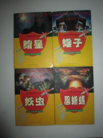 乱步惊险侦探小说集4册全 黑蜥蜴 妖虫 矮子 暗星