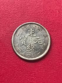 湖北省造【光绪元宝】