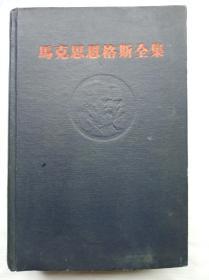 马克思恩格思全集(第一卷)1956年1版1印