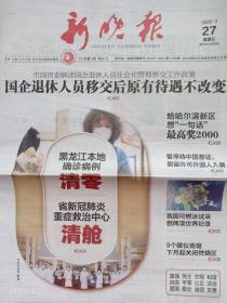 《新晚报》2020年3月27日,庚子年三月初四。停持中国签证、居留许可外国人入境