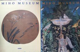 MIHO MUSEUM 北馆图录 南馆图录 全二册,