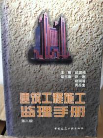 建筑工程施工监理手册(第2版)