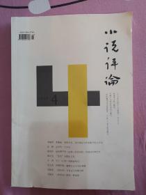 小说评论2018