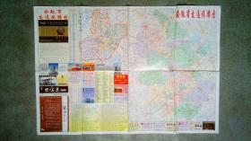 旧地图-合肥市交通旅游图(2010年9月2版7印)2开8品