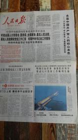 人民日报2020年1月8日1至20版(生日报,老报纸)