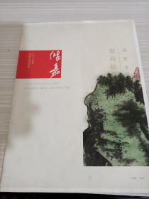 浙江鸿嘉2014秋季艺术品拍卖会 淘宝专场