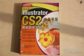 【现货 包邮挂刷】2006年出版《Illustrator CS2 完全自学手册》(床架1)