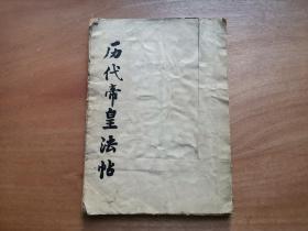 历代帝王法帖第一  庆历年间摹刻 石印本