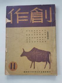 《创作》第十一期 1963年6月 纯文学杂志  名家理论与评价 短篇小说 中篇小说 长篇小说 散文与诗 文