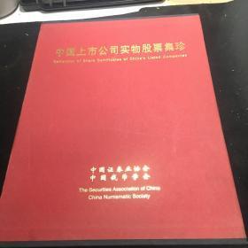 中国上市公司实物股票集珍(中国上市公司实物股票藏品、中国上市公司实物股票图册)一涵两册