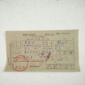 60年来安县畜禽场