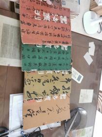 书法丛刊(第2-5辑)四册