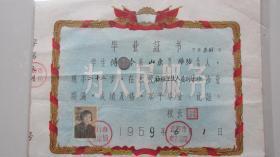 潍坊市立医院——初级卫生人员训练班毕业证——校长  崔希尧——1959.6